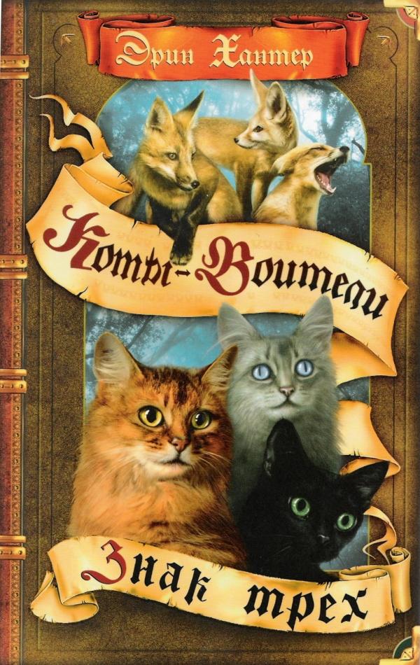 Скачать книгу темная река коты воители