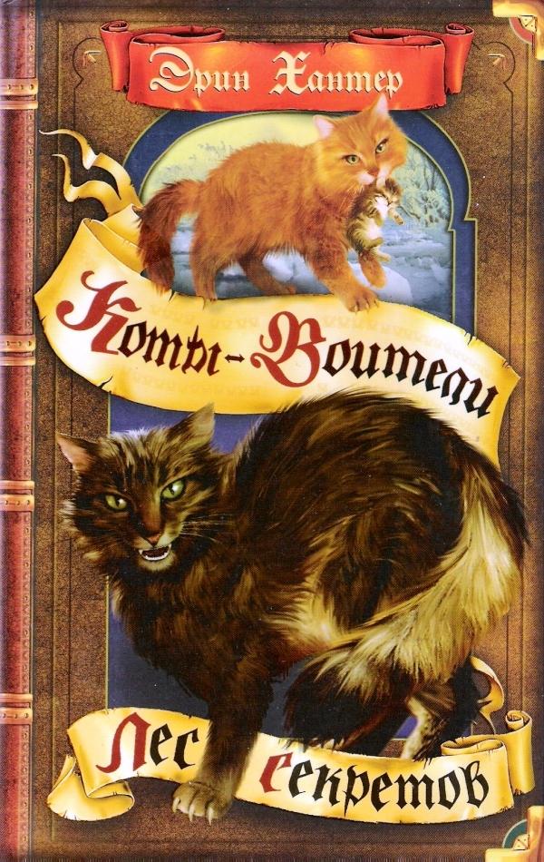 Долгое эхо коты воители скачать fb2